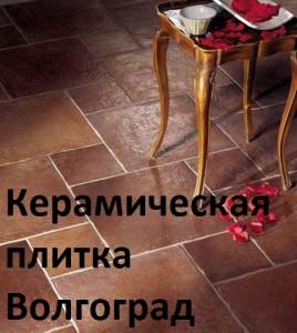 Керамика Волгоград